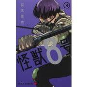 怪獣8号 4(ジャンプコミックス) [コミック]