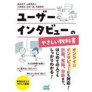 ユーザーインタビューのやさしい教科書 [単行本]