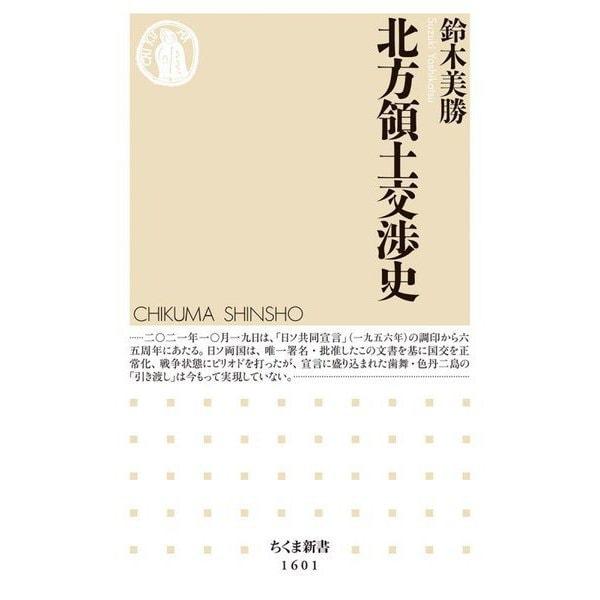 北方領土交渉史(ちくま新書) [新書]