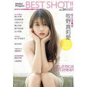 Hello! Project BEST SHOT!!<Vol.24>(ワニムックシリーズ<249>) [ムックその他]