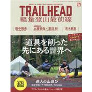 TRAIL HEAD軽量登山最前線-道具を削った先にある別世界の登山口へ(SAN-EI MOOK RUN+TRAIL別冊) [ムックその他]