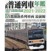 JR普通列車年鑑 2021-2022 [ムックその他]