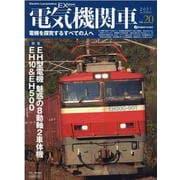 電気機関車EX Vol.20 [ムックその他]