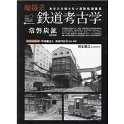 廃線系鉄道考古学 Vol.2 [ムックその他]