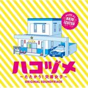 ハコヅメ~たたかう!交番女子~ オリジナル・サウンドトラック