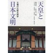天皇と日本文明―王権の比較文明学 [単行本]