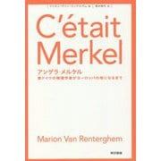 アンゲラ・メルケル―東ドイツの物理学者がヨーロッパの母になるまで [単行本]