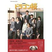 「ドラゴン桜」公式メモリアルブック-日曜劇場(TVガイドMOOK 77号) [ムックその他]