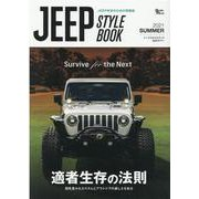 JEEP STYLE BOOK 2021 SUMMER(Grafis Mook) [ムックその他]