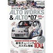 スズキアルトワークス&アルト 7(CARTOP MOOK AUTO STYLE vol. 33) [ムックその他]