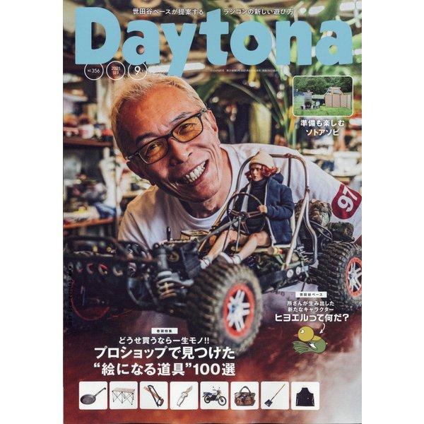 Daytona (デイトナ) 2021年 09月号 [雑誌]