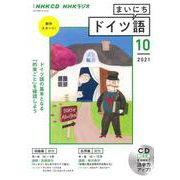 NHK CD ラジオ まいにちドイツ語 2021年10月号 [ムックその他]