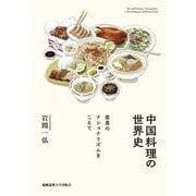 中国料理の世界史―美食のナショナリズムをこえて [単行本]