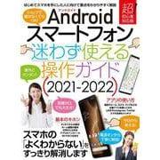 Androidスマートフォン迷わず使える操作ガイド2021-2022(超初心者向け/幅広い機種に対応)(迷わず使える操作ガイド) [単行本]