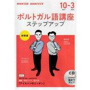 NHK CD ラジオ ポルトガル語講座 ステップアップ 2021年10月~2022年3月 [ムックその他]