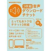 NHK語学テキスト 3枚組 音声ダウンロードチケット 2021年秋号 [ムックその他]