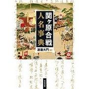 関ヶ原合戦人名事典 [事典辞典]