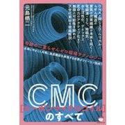 奇跡の二重らせんゼロ磁場テクノロジー CMC(カーボンマイクロコイル)のすべて [単行本]