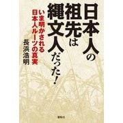 日本人の祖先は縄文人だった!―いま明かされる日本人ルーツの真実 [単行本]