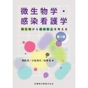 微生物学・感染看護学 第2版 微生物から感染防止を考える 2 [単行本]