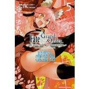 Fate/Grand Order ‐Epic of Remnant‐ 亜種特異点EX 深海電脳楽土 SE.RA.PH (5)(角川コミックス・エース) [コミック]