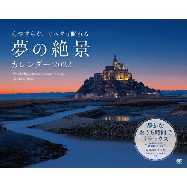 心やすらぐ、ぐっすり眠れる 夢の絶景カレンダー 2022(翔泳社カレンダー) [単行本]