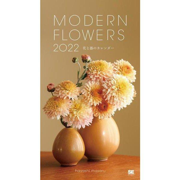 Modern Flowers花と器のカレンダー 2022(翔泳社カレンダー) [単行本]