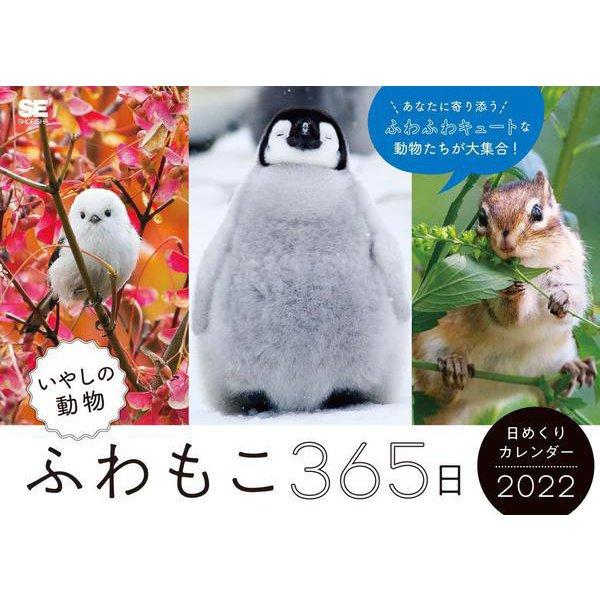 ふわもこ365日 いやしの動物日めくりカレンダー 2022(翔泳社カレンダー) [単行本]