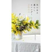 花のある暮らしカレンダー 2022(翔泳社カレンダー) [単行本]