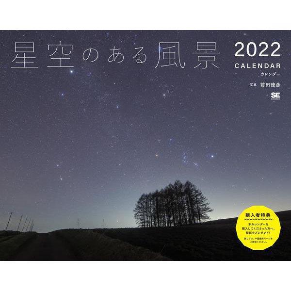 星空のある風景カレンダー 2022(翔泳社カレンダー) [単行本]