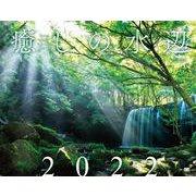 癒しの水辺カレンダー 2022(翔泳社カレンダー) [単行本]