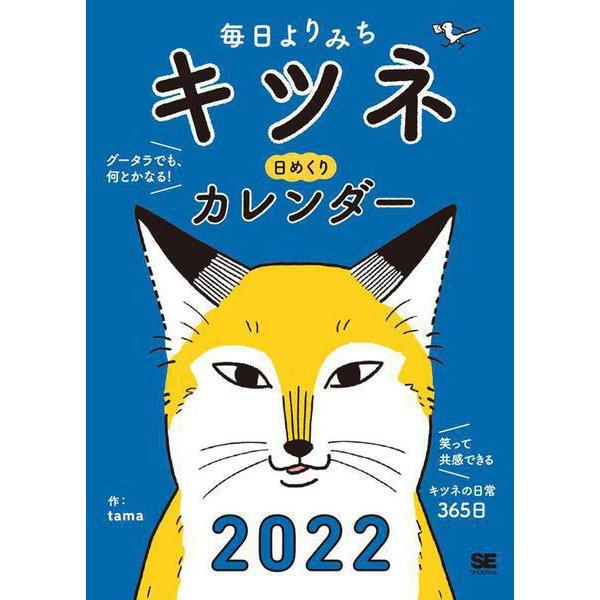 毎日よりみち キツネ日めくりカレンダー 2022(翔泳社カレンダー) [単行本]