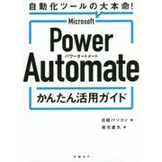 Microsoft Power Automateかんたん活用ガイド [単行本]