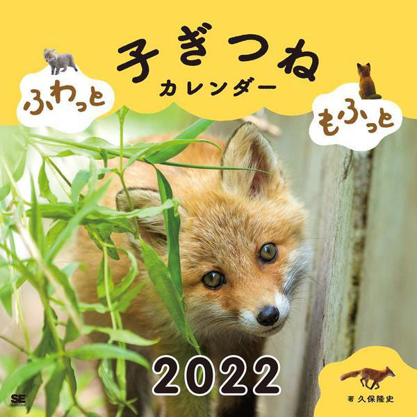 ふわっともふっと子ぎつね カレンダー 2022(翔泳社カレンダー) [単行本]