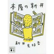 本屋の新井(講談社文庫) [文庫]