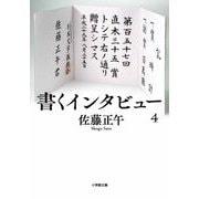 書くインタビュー〈4〉(小学館文庫) [文庫]