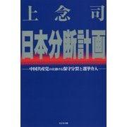 日本分断計画―中国共産党の仕掛ける保守分裂と選挙介入 [単行本]