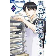 青の花 器の森<8>(フラワーコミックス α) [コミック]