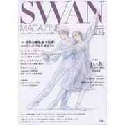SWAN MAGAZINE 65-2021年 秋号(スワンマガジン) [単行本]