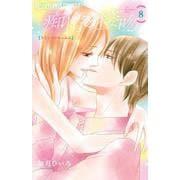 痴情の接吻<8>(フラワーコミックス α) [コミック]