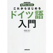 これからはじめるドイツ語入門(NHK出版音声DL BOOK) [単行本]