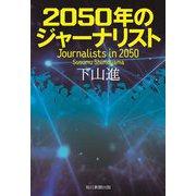2050年のジャーナリスト [単行本]