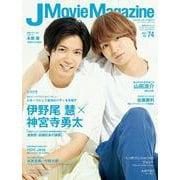 J Movie Magazine<Vol.74>(パーフェクト・メモワール) [ムックその他]