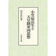 小笠原長生と天皇制軍国思想 [単行本]