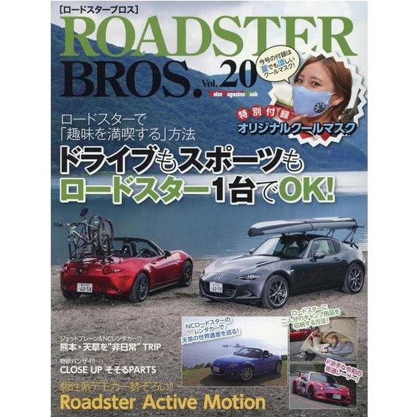 ROADSTER BROS. Vol.20(Motor Magazine Mook) [ムックその他]