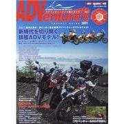 ADVenture's Vol.7 (2021)-アドベンチャーバイク購入ガイド(Motor Magazine Mook) [ムックその他]