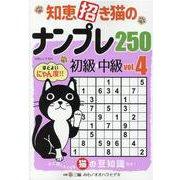 知恵招き猫のナンプレ250初級→中級 vol.4(白夜ムック Vol. 654) [ムックその他]