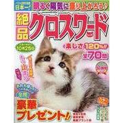 絶品クロスワード Vol.21(SUN MAGAZINE MOOK アタマ、ストレッチしよう!パズルメ) [ムックその他]