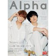 TV GUIDE Alpha EPISODE SS (VOL(TVガイドMOOK 79号) [ムックその他]