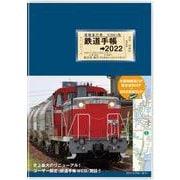 鉄道手帳[2022年版] [単行本]